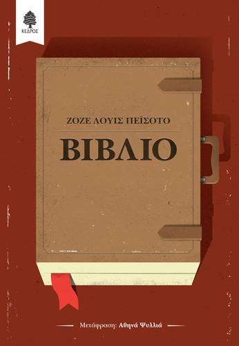 peixoto_biblio.jpg