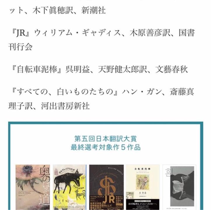 Galveias prémio tradução japão.jpg