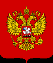Coat_of_Arms_of_the_Russian_Federation_svg.png