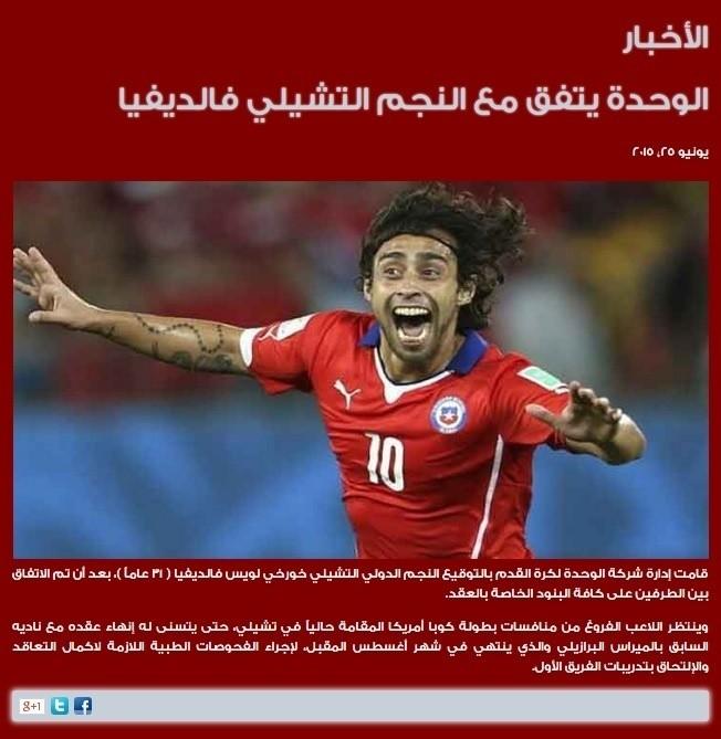 site-do-al-wahda-anuncia-contratacao-de-valdivia-1
