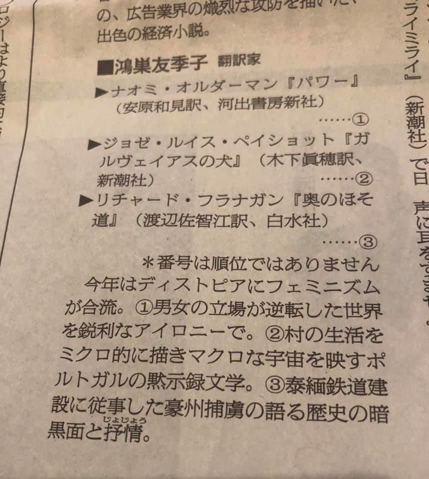 Jornal Asahi, Yukiko Korosu.jpg