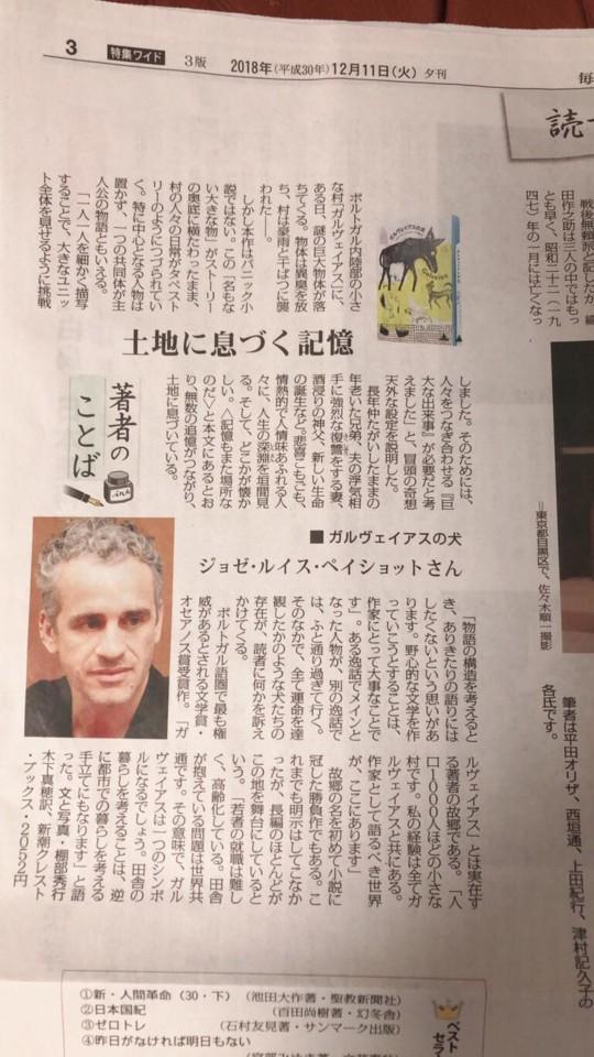Jornal de Mainichi, Tóquio, Japão.jpg