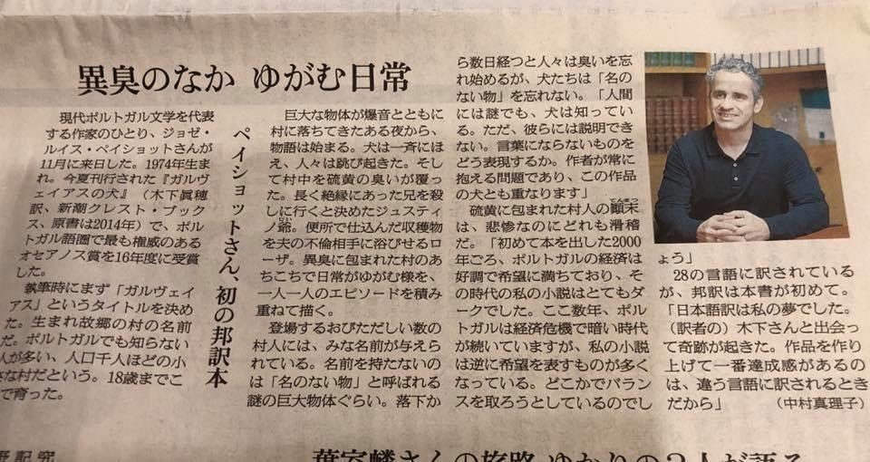Jornal Asahi, Tóquio, Japão.jpg