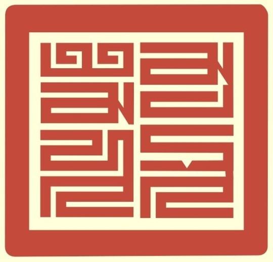 Mahāmudrā (The Great Seal).jpg