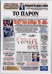 jornal Athinapoli 05072015